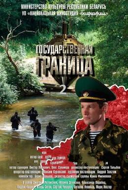 Постер фильма Государственная граница (2013)