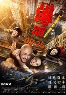 Приключения в Гонконге (2015)