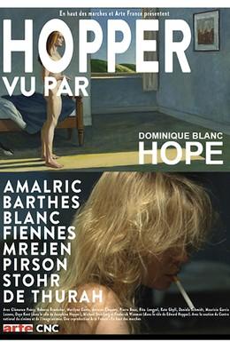Постер фильма Надежда (2012)