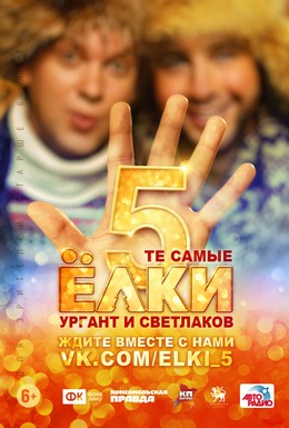 Постер фильма Ёлки 5 (2016)