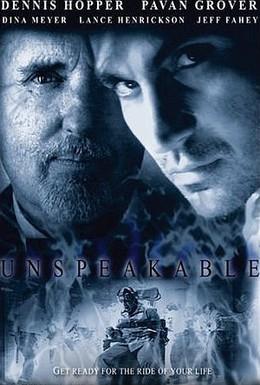 Постер фильма Беззвучный крик (2002)