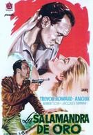 Золотая саламандра (1950)