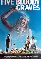 Пять кровавых могил (1969)