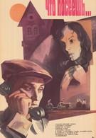 Что посеешь (1981)