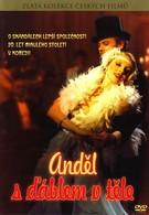 Ангел, а внутри дьявол (1984)