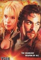 Враг (2001)