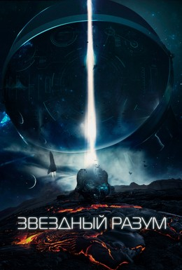 Постер фильма Звёздный разум (2020)