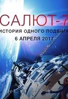 Салют-7. История одного подвига (2017)