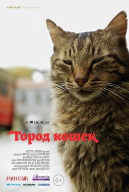 Постер фильма Город кошек (2016)