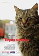 Город кошек (2016)