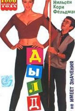 Постер фильма Дылда (1999)