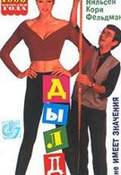 Дылда (1999)
