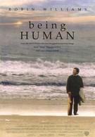 Быть человеком (1994)