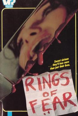 Постер фильма Красная загадка (1978)