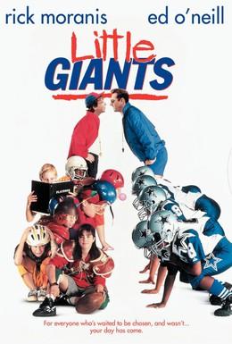 Постер фильма Маленькие гиганты (1994)