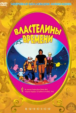 Постер фильма Властелины времени (1982)
