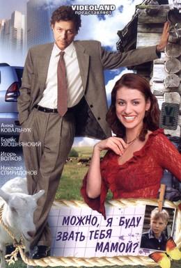 Постер фильма Можно, я буду называть тебя мамой? (2009)