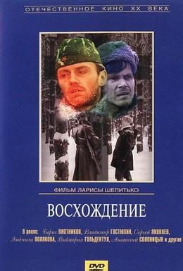 Постер фильма Восхождение (1976)
