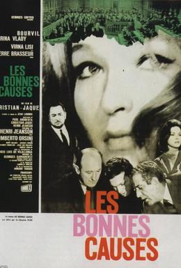 Постер фильма Веские доказательства (1963)