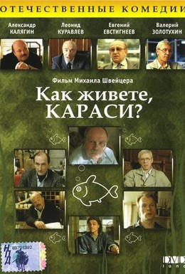 Постер фильма Как живете, караси? (1991)