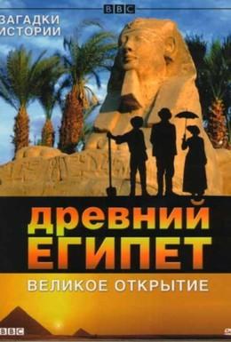 Постер фильма BBC: Древний Египет. Великое открытие (2005)