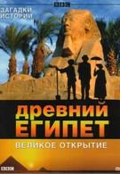 BBC: Древний Египет. Великое открытие (2005)