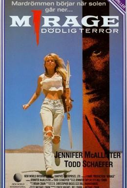 Постер фильма Мираж (1990)