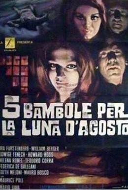 Постер фильма Пять кукол для августовской луны (1970)