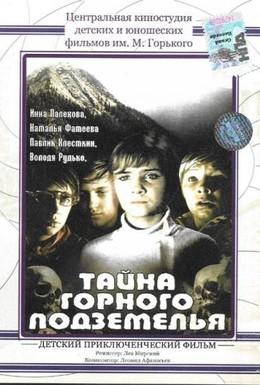 Постер фильма Тайна горного подземелья (1975)
