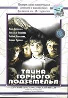 Тайна горного подземелья (1975)