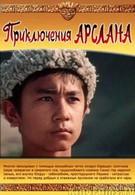 Приключения Арслана (1988)