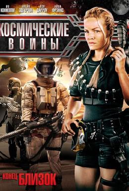 Постер фильма Космические войны (2006)