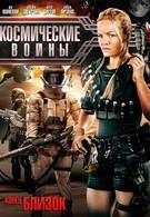 Космические войны (2006)