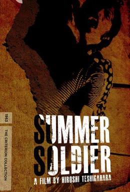 Постер фильма Летние солдаты (1972)