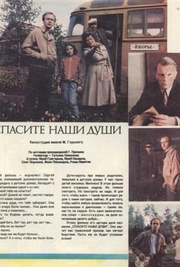 Постер фильма Спасите наши души (1987)