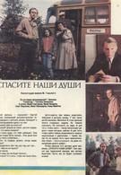 Спасите наши души (1987)