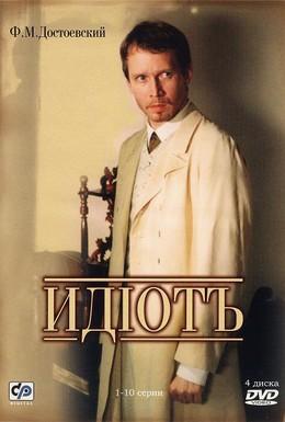 Постер фильма Идиот (2003)