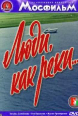 Постер фильма Люди, как реки... (1968)