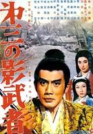 Третья тень (1963)