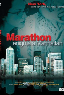 Постер фильма Марафон (2002)
