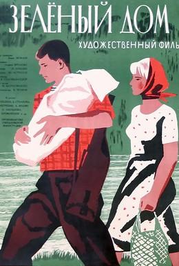 Постер фильма Зеленый дом (1964)