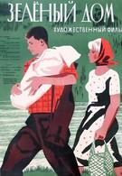 Зеленый дом (1964)