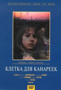 Постер фильма Клетка для канареек (1983)