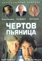 Чертов пьяница (1991)