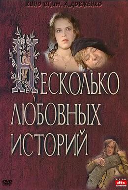 Постер фильма Несколько любовных историй (1994)