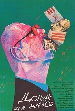 Постер фильма Допинг для ангелов (1990)