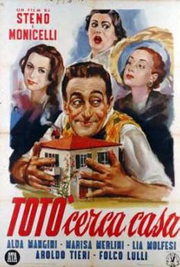 Постер фильма Тото в поисках дома (1949)