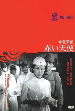 Постер фильма Красный ангел (1966)