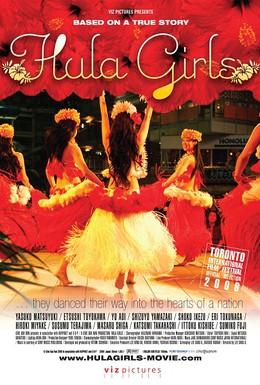 Постер фильма Девушки, танцующие хулу (2006)