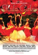 Девушки, танцующие хулу (2006)